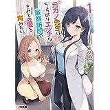 元カノ先生は、ちょっぴりエッチな家庭訪問できみとの愛を育みたい。1 (HJ文庫)