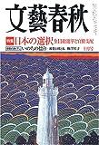 文藝春秋 2005年 10月号