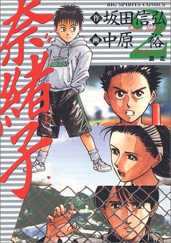 奈緒子 2: 激走 (Big spirits comics)