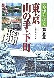 名作と歩く東京山の手・下町〈第5集〉