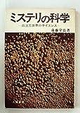 ミステリの科学―-四次元世界のサイエンスー (1970年)
