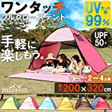 テント ワンタッチ ワンタッチテント サンシェード フルクローズ ポップアップ 2人用 - 4人用 200×320cm UPF50+
