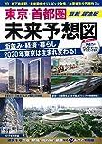 東京・首都圏未来予想図 最新・最速版 (TJMOOK)