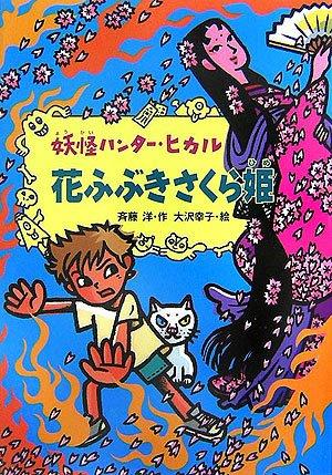 花ふぶきさくら姫 (妖怪ハンター・ヒカル 4)の詳細を見る