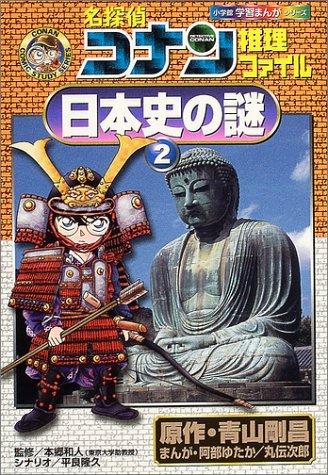 名探偵コナン推理ファイル 日本史の謎〈2〉 (小学館学習まんがシリーズ)