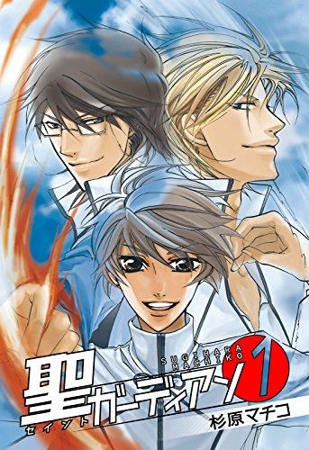 聖ガーディアン(1) (カドカワデジタルコミックス)