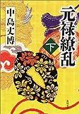元禄繚乱〈下〉 (角川文庫)