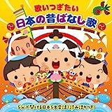 歌いつぎたい 日本の昔ばなし歌~5分で聞ける日本5大昔話(頭のいい子を育てるおはなし366」より)の読み語りつき>