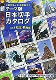 テーマ別日本切手カタログVol.4鉄道・観光編 (Vol.4)
