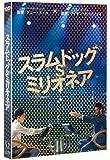 スラムドッグ$ミリオネア [DVD] 画像