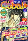 Cobalt (コバルト) 2009年 03月号 [雑誌]