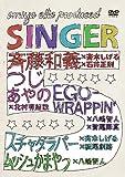 SINGER5[DVD]