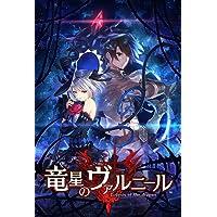 【Amazon.co.jpエビテン限定】竜星のヴァルニール 限定版 ファミ通DXパック - PS4