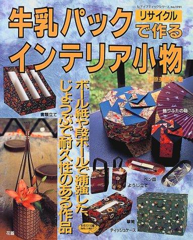 牛乳パックで作るインテリア小物―リサイクル (レディブティックシリーズ (1191))