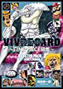 VIVRE CARD~ONE PIECE図鑑~ BOOSTER SET ~暴走 新魚人海賊団 ~ (コミックス)