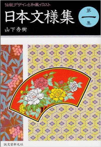 日本文様集―伝統デザインと和風イラスト〈第1巻〉の詳細を見る