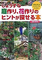 じょうずな庭作り、花作りのヒントが探せる本
