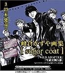 峰倉かずや画集「Sugar coat」 (キャラコミックス)