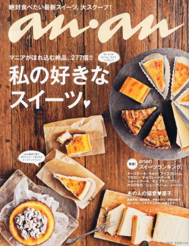 an・an (アン・アン) 2014年 5/21号 [雑誌]の詳細を見る