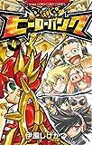 ヒーローバンク(4) (てんとう虫コミックス)