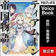 ティアムーン帝国物語2 ~断頭台から始まる、姫の転生逆転ストーリー~