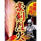 【噴水花火】豪剣烈火