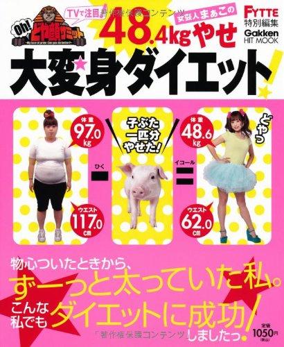 女芸人まぁこの48.4kgやせ大変身ダイエット! (ヒットムックダ・・・