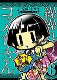 繰繰れ! コックリさん6巻(デジタル版ガンガンコミックスJOKER)