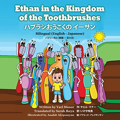 Ethan in the Kingdom of the Toothbrushes Bilingual (English – Japanese) ハブラシおうこくの イーサン バイリンガル(英語 – 日本語) (Twins Stories Book 2) (English Edition)