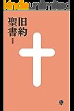 旧約聖書 新改訳