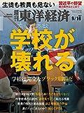 週刊東洋経済 2017年9/16号 [雑誌]