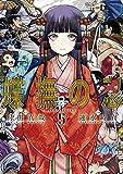 蝶撫の忍 5巻 (デジタル版ガンガンコミックスJOKER)