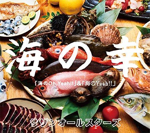 【早期購入特典あり】海のOh,Yeah!!(2CD)(完全生産限定盤)(サザンオールスターズ 40th キックオフポスター A2サイズ+