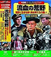 西部劇 パーフェクトコレクション 流血の荒野 DVD10枚組 ACC-179