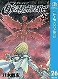 CLAYMORE 26 (ジャンプコミックスDIGITAL)