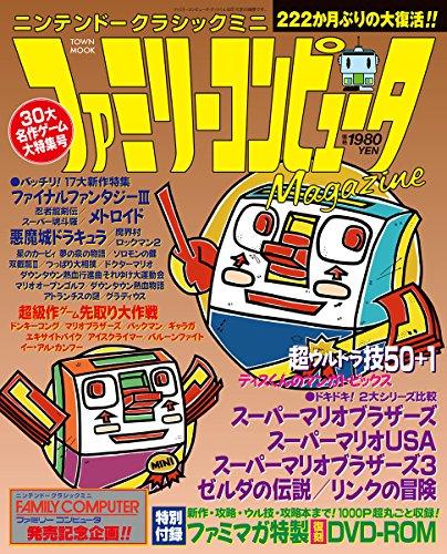 ニンテンドークラシックミニファミリーコンピュータMagazine(TownMook)