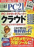 日経 PC 21 (ピーシーニジュウイチ) 2013年 08月号