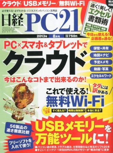 日経 PC 21 (ピーシーニジュウイチ) 2013年 08月号の詳細を見る