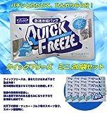 急速冷却バック クイックフリーズ ミニ(20個セット)