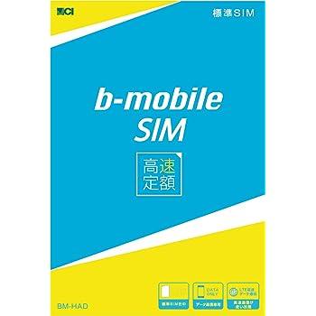 b-mobile 高速定額 SIMカード 標準SIM