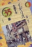 イギリスを旅する35章 エリア・スタディーズ