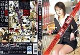 女教師陵辱学園 [DVD]