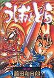 うしおととら (第1巻) (少年サンデーコミックス〈ワイド版〉)