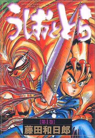 うしおととら (第1巻) (少年サンデーコミックス〈ワイド版〉)の詳細を見る