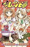 To LOVEる -とらぶる- (12) (ジャンプコミックス)