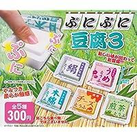 ぷにぷに豆腐3 全5種セット ガチャガチャ