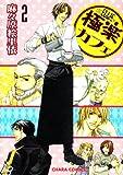 極楽カフェ 2 (キャラコミックス)
