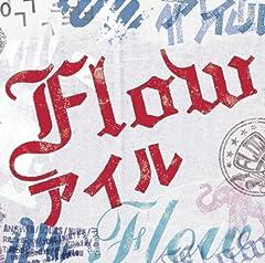 FLOW「太陽の唄」のジャケット画像