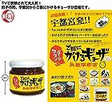 元祖宇都宮 ご飯にかけるギョウザ  110g×3瓶入り 【餃子 ギョーザ ぎょーざ ぎょうざ】