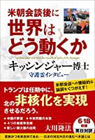 米朝会談後に世界はどう動くか キッシンジャー博士 守護霊インタビュー (OR BOOKS)